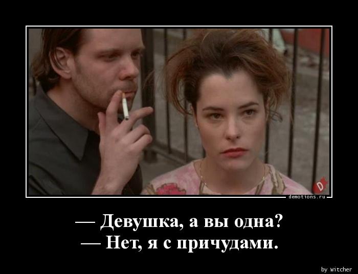 — Девушка, а вы одна? — Нет, я с причудами.