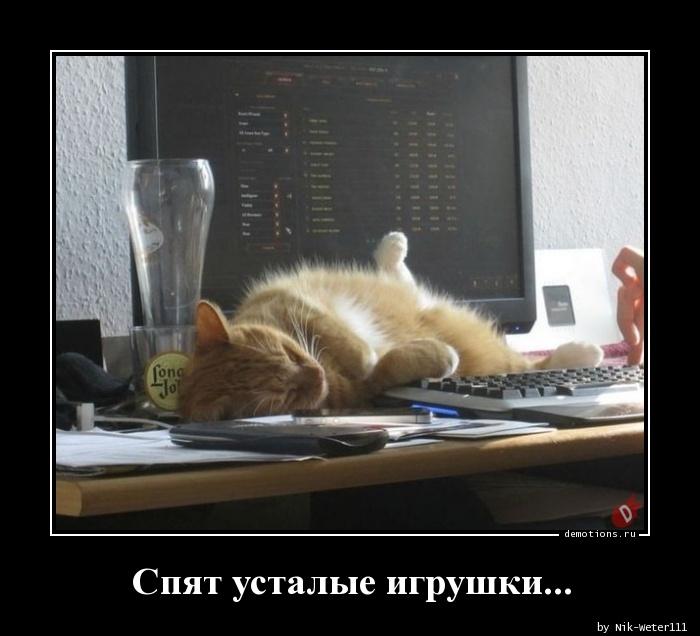 Демотиватор про спящих