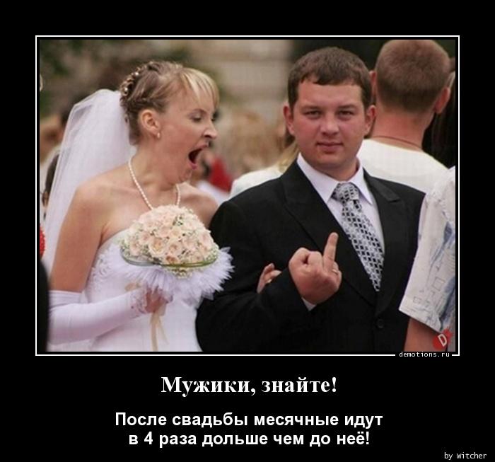 Мужчина до свадьбы и после демотиватор