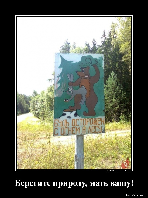 Берегите природу, мать вашу!