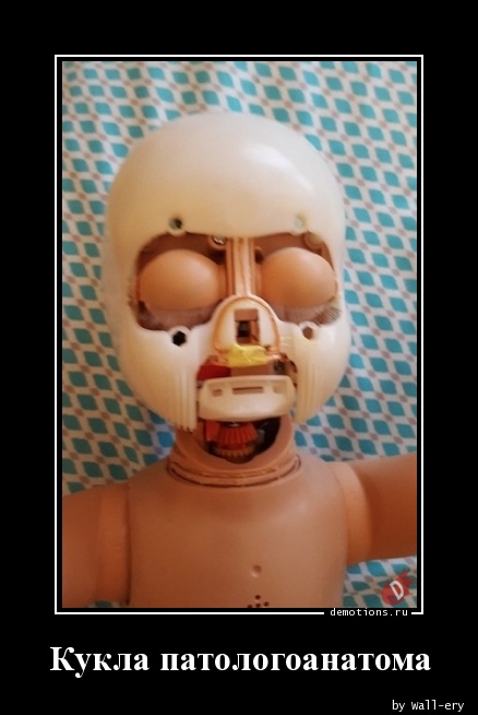 Кукла патологоанатома