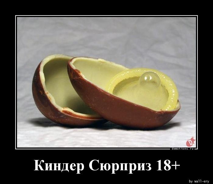 Киндер Сюрприз 18+
