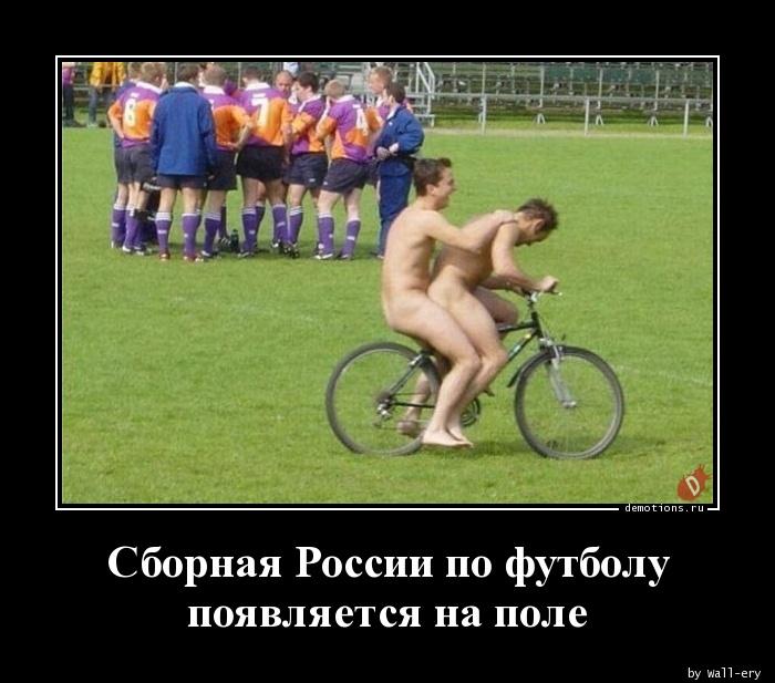 Сборная России по футболу появляется на поле
