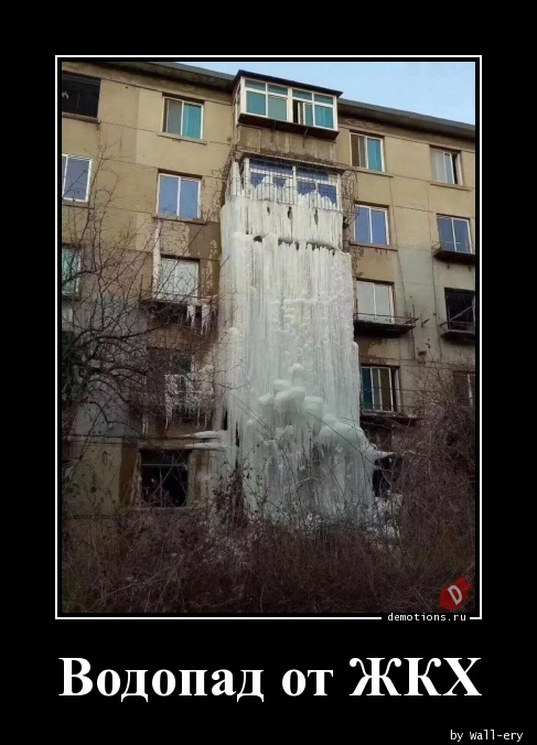 Водопад от ЖКХ