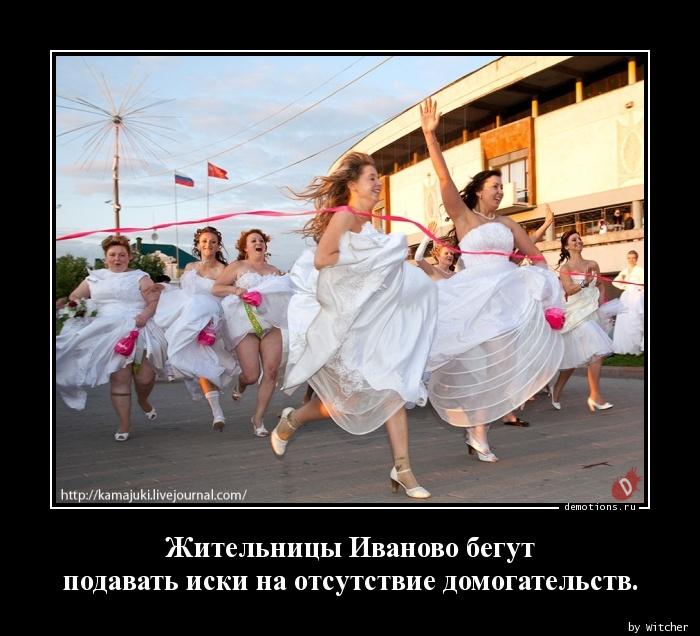 Жительницы Иваново бегут  подавать иски на отсутствие домогательств.
