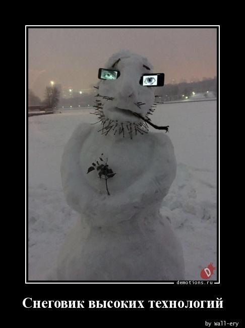 Снеговик высоких технологий
