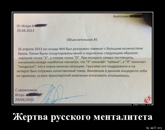 Жертва русского менталитета