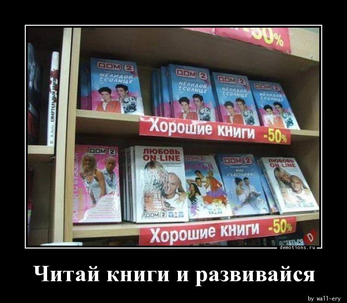 Читай книги и развивайся