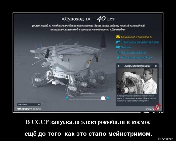 В СССР запускали электромобили в космос