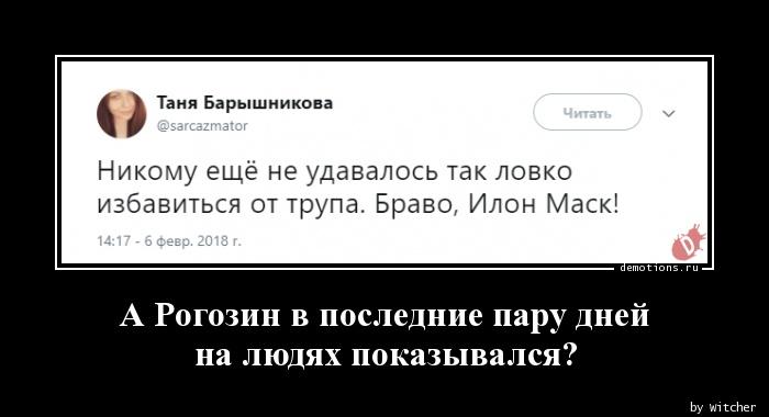 А Рогозин в последние пару дней  на людях показывался?