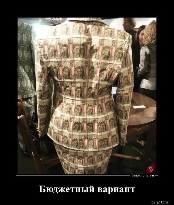 Бюджетный вариант