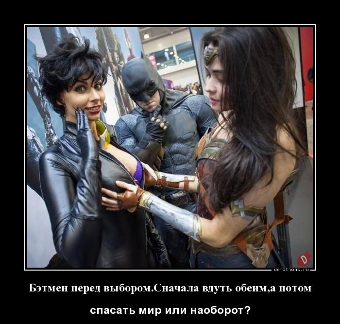 Бэтмен перед выбором.Сначала вдуть обеим,а потом