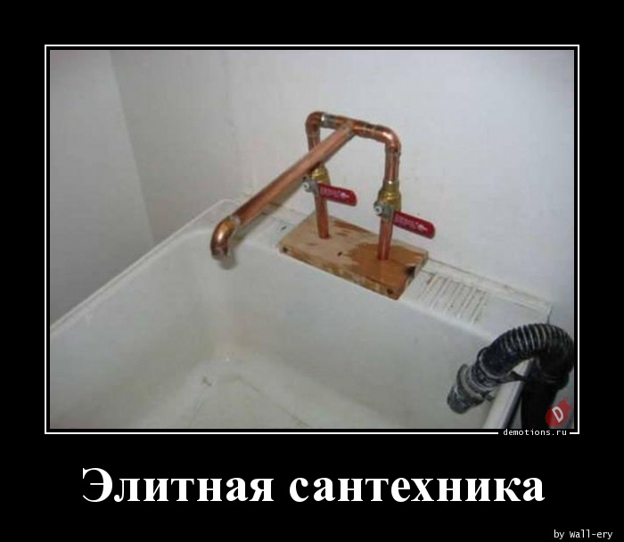 Элитная сантехника