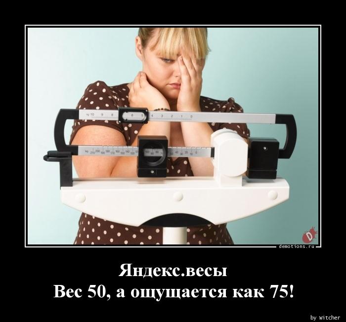 Яндекс.весы Вес 50, а ощущается как 75!