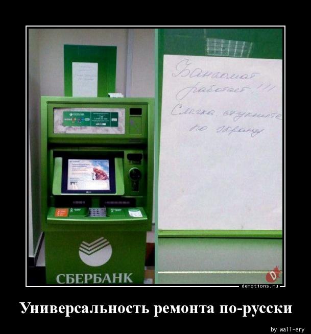 Универсальность ремонта по-русски