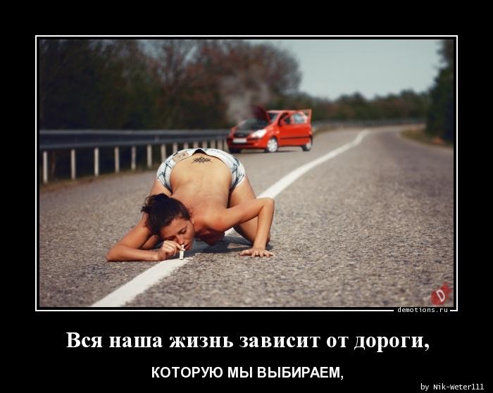 Вся наша жизнь зависит от дороги,
