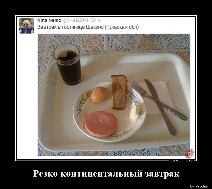 Резко континентальный завтрак