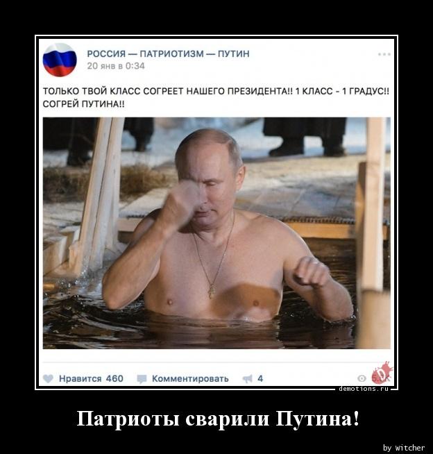 Патриоты сварили Путина!