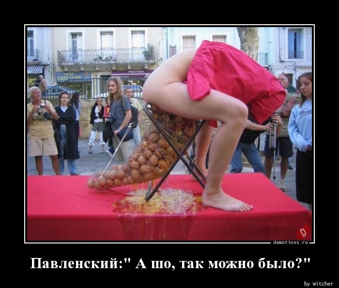 Павленский: