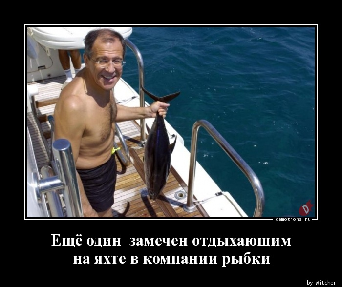 Ещё один  замечен отдыхающим  на яхте в компании рыбки
