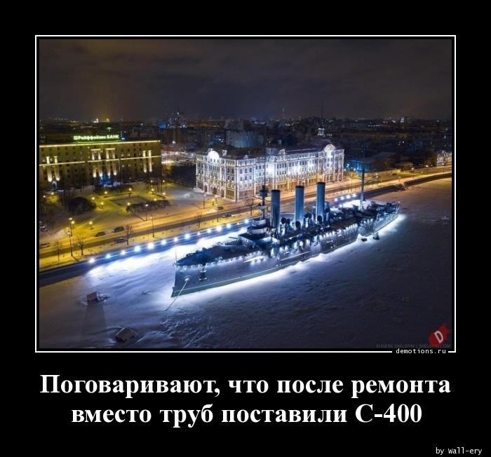 Поговаривают, что после ремонта вместо труб поставили С-400