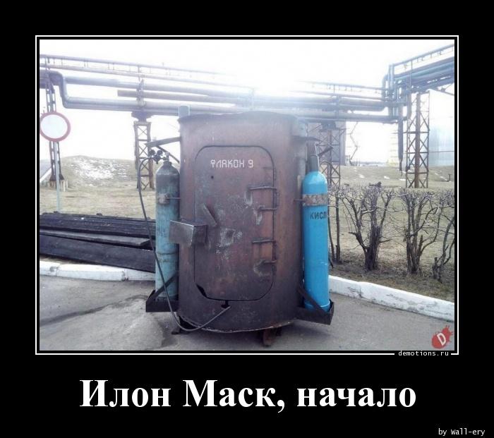 Илон Маск, начало