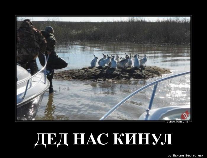 ДЕД НАС КИНУЛ