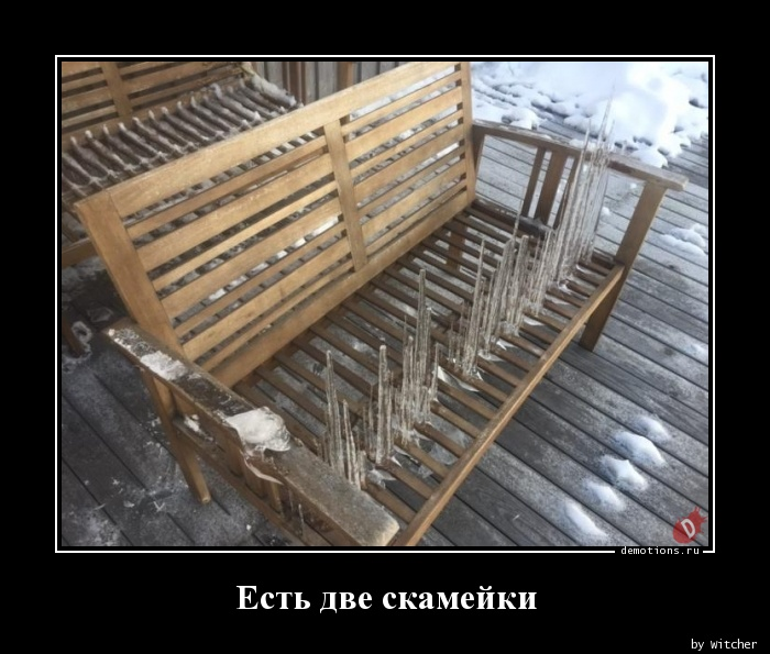 Есть две скамейки