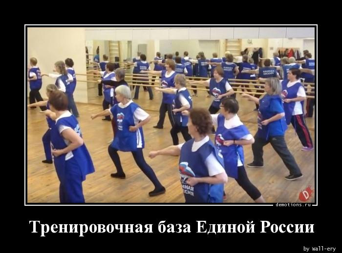 Тренировочная база Единой России
