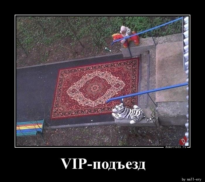 VIP-подъезд