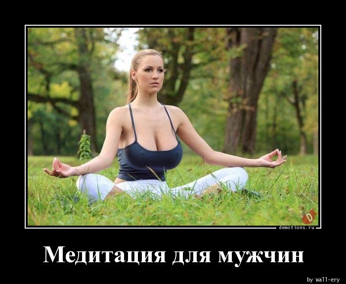 Медитация для мужчин