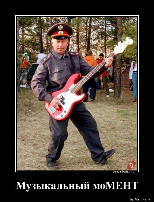 Музыкальный моМЕНТ