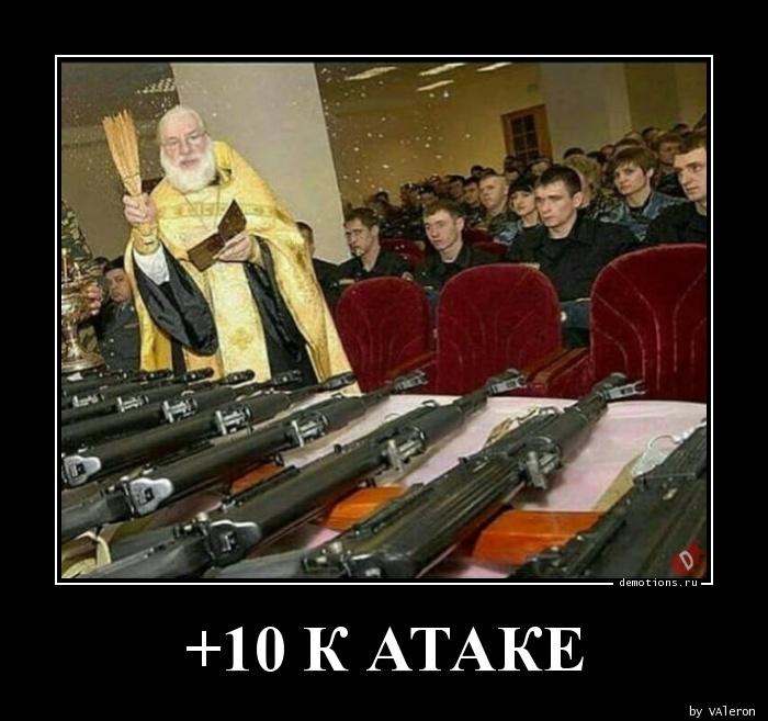 +10 К АТАКЕ
