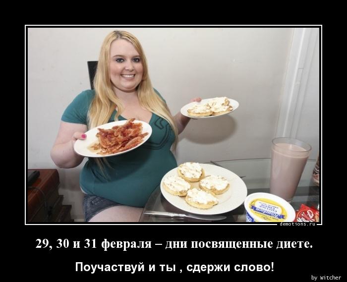 29, 30 и 31 февраля – дни посвященные диете.