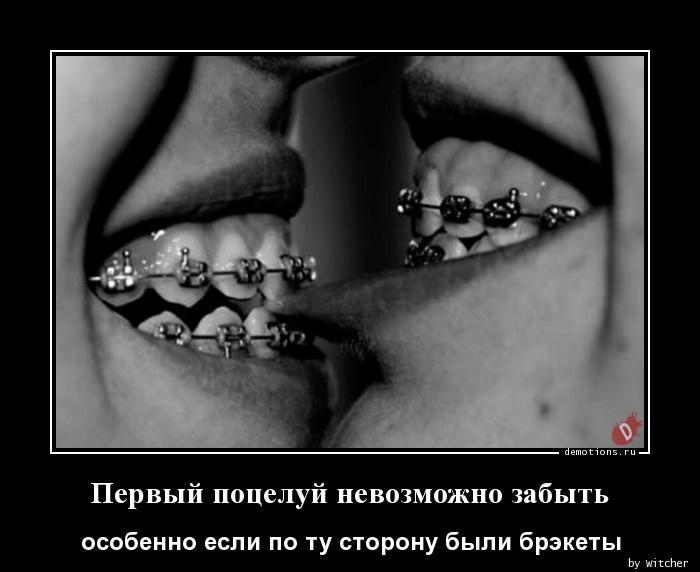 Первый поцелуй невозможно забыть