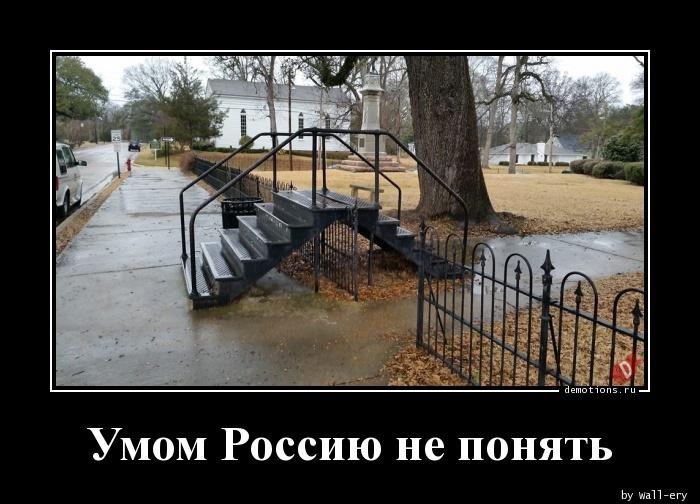 Смешные картинки россию умом не понять