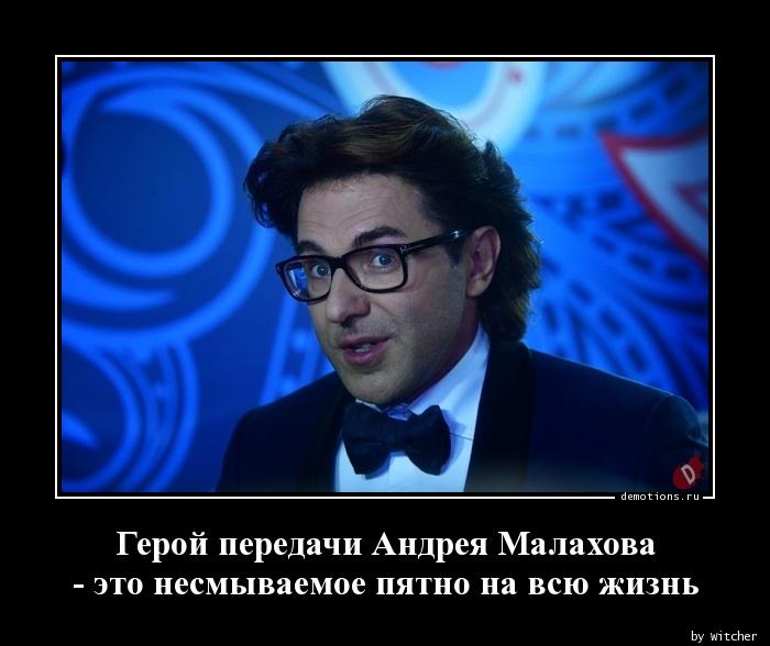Герой передачи Андрея Малахова - это несмываемое пятно на всю жизнь