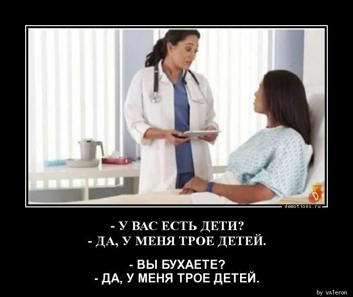 - У ВАС ЕСТЬ ДЕТИ? - ДА, У МЕНЯ ТРОЕ ДЕТЕЙ.