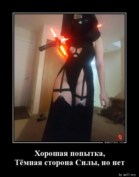 Хорошая попытка, Тёмная сторона Силы, но нет