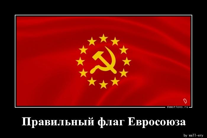 Правильный флаг Евросоюза