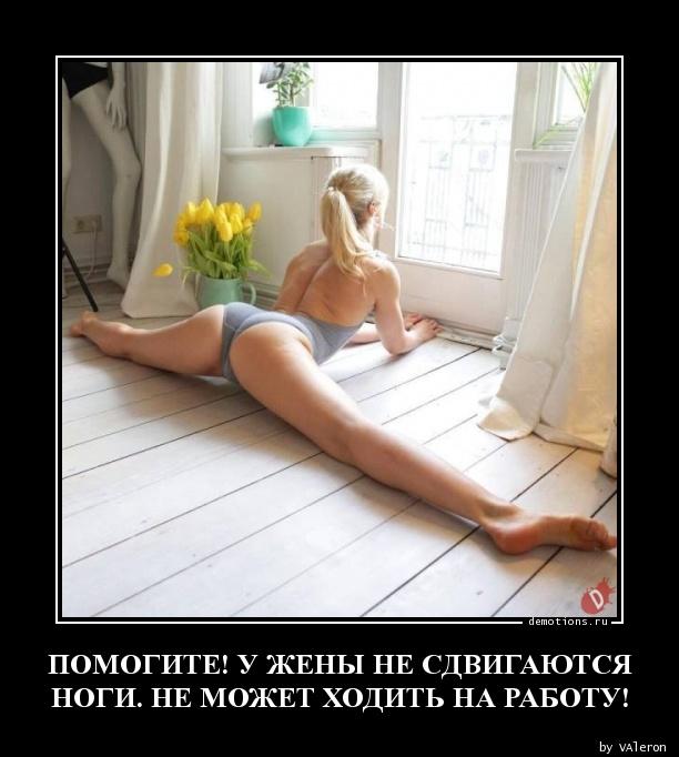 ПОМОГИТЕ! У ЖЕНЫ НЕ СДВИГАЮТСЯ НОГИ. НЕ МОЖЕТ ХОДИТЬ НА РАБОТУ!