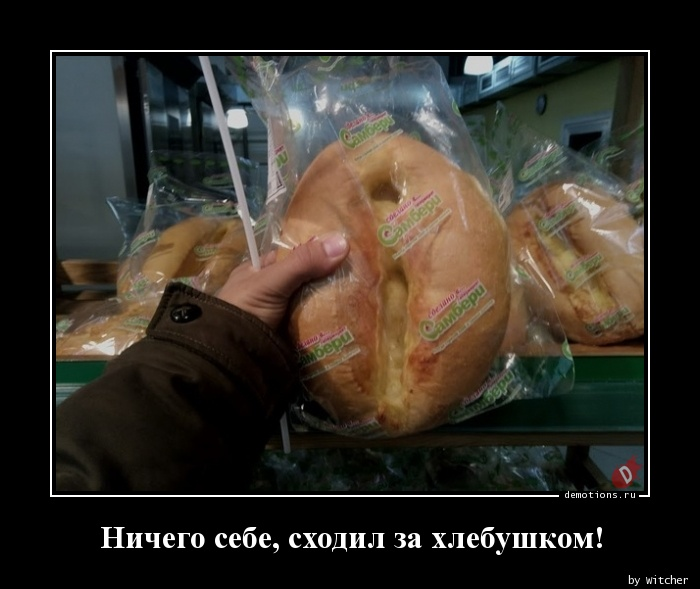 Ничего себе, сходил за хлебушком!