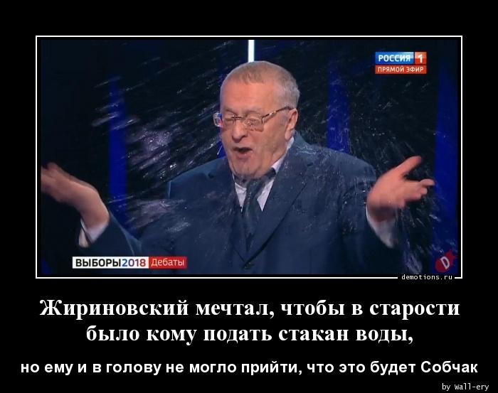 Жириновский мечтал, чтобы в старостибыло кому подать стакан воды,