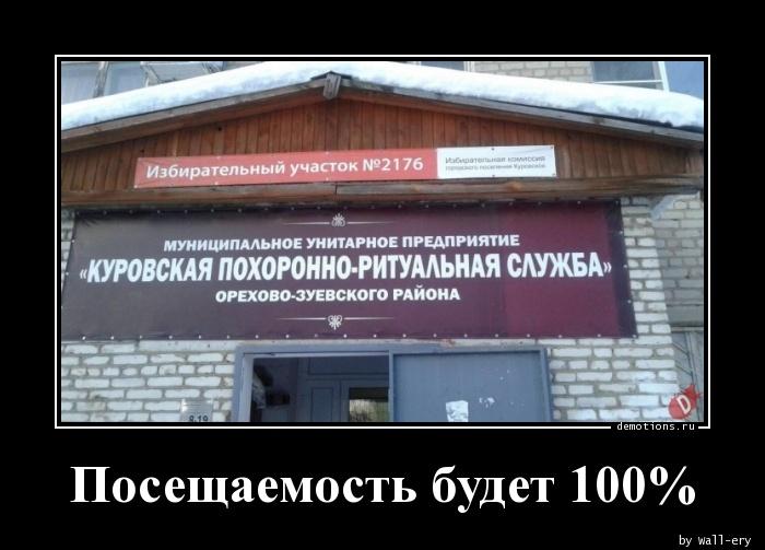 Посещаемость будет 100%