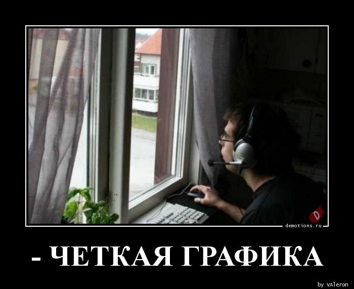 - ЧЕТКАЯ ГРАФИКА
