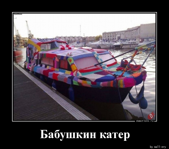 Бабушкин катер