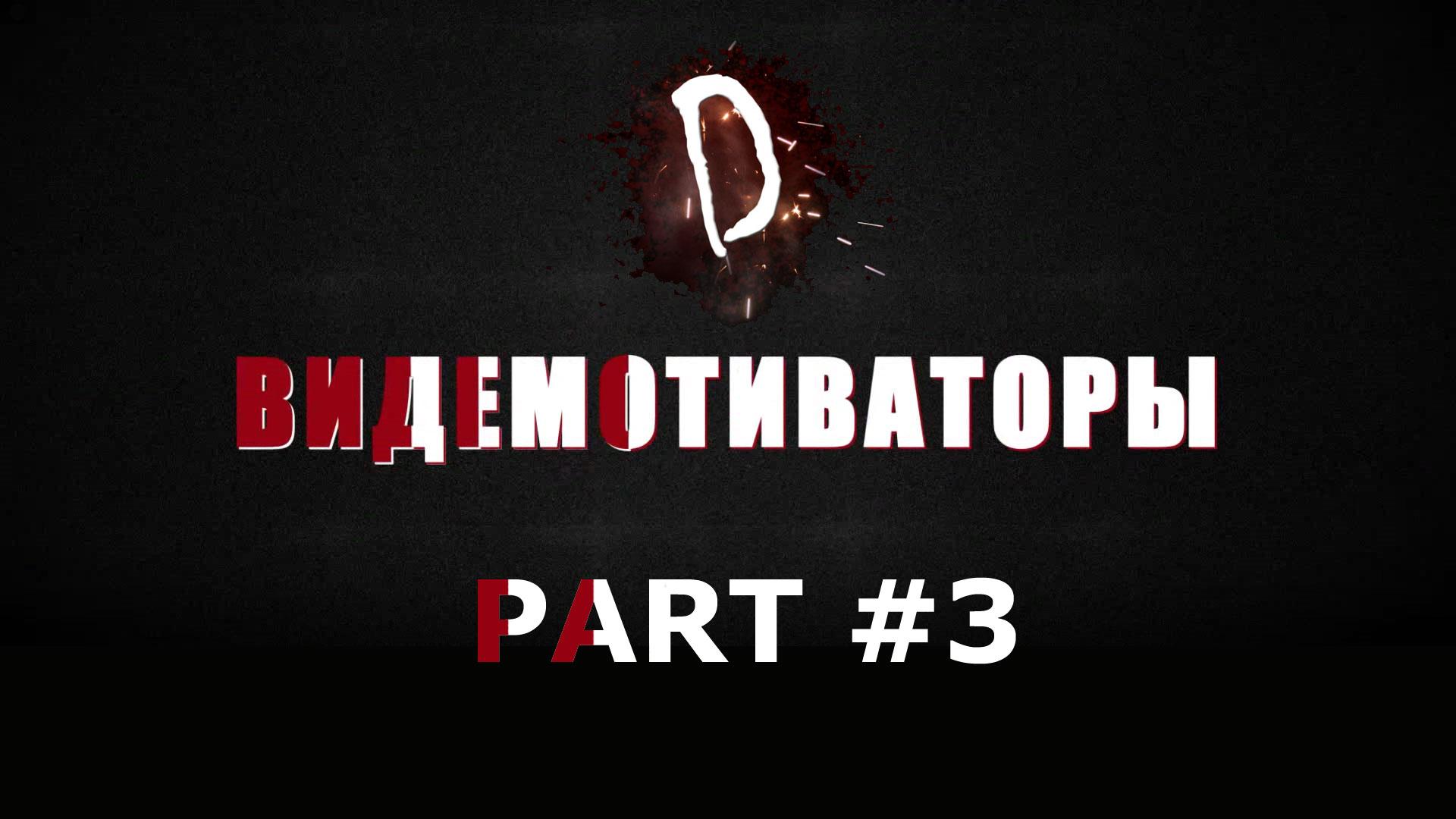 Видемотиваторы part #3