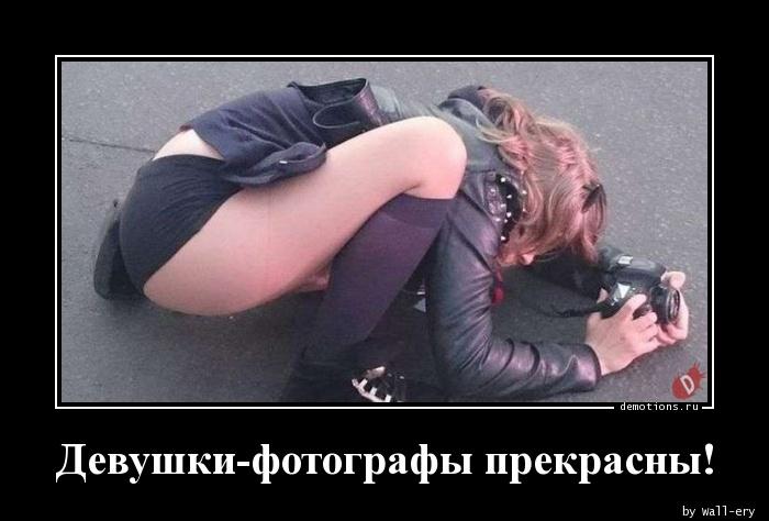 Девушки-фотографы прекрасны!