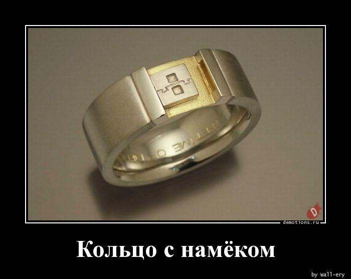 Кольцо с намёком