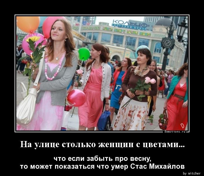 На улице столько женщин с цветами...